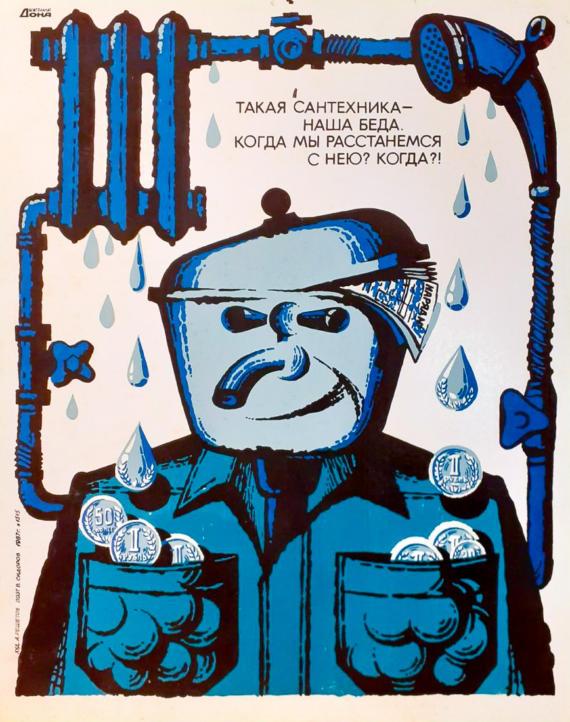 «Такая сантехника - наша беда..», СССР, 1987 год