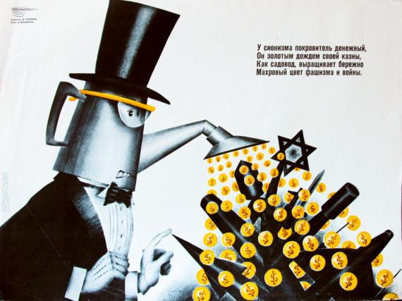 """""""У сионизма покровитель денежный..."""", СССР, 1970-е"""