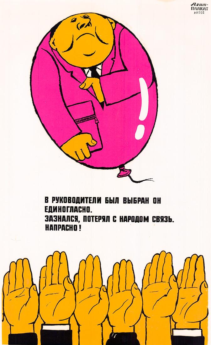 """""""В руководители был выбран он единогласно..."""", СССР, 1988 год"""