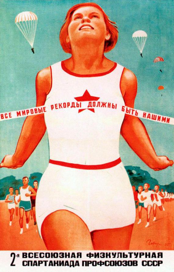 """""""Все мировые рекорды должны быть нашими"""", СССР, 1935 год"""