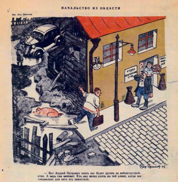 """""""Начальство из области"""", 1945 год"""