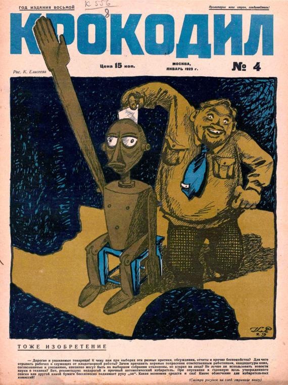 """""""Тоже изобретение"""", обложка журнала """"Крокодил"""", 1929 год"""