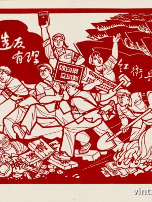 """Винтажный Ретро Постер """"Уберем четырех старых: религию, литературу, капитализм и империализм"""" Китай 1967 для интерьера купить"""