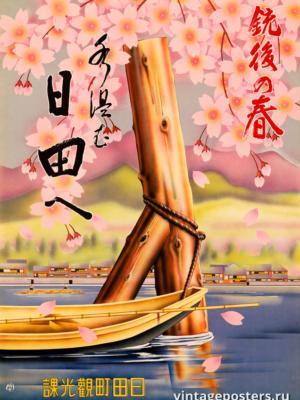 """Винтажный Ретро Постер """"Посетите город Хита"""" Япония 1938 для интерьера купить"""