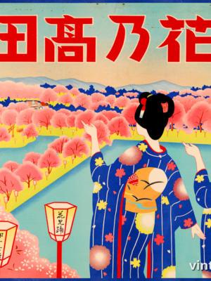 """Винтажный Ретро Постер """"Посетите город Таката"""" Япония 1931 для интерьера купить"""