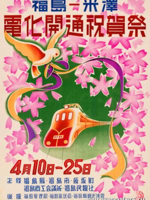 """Винтажный Ретро Постер """"Открытие линии электропоезда между Фукусимой и Ёнэдзава"""" Япония 1949 для интерьера купить"""