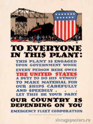 """Винтажный Ретро Постер """"Всем на этом заводе: этот завод на государственной службе"""" США 1917 для интерьера купить"""