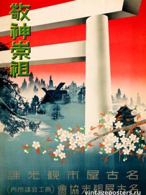 """Винтажный Ретро Постер """"Посетите город Нагоя"""" Япония 1940 для интерьера купить"""