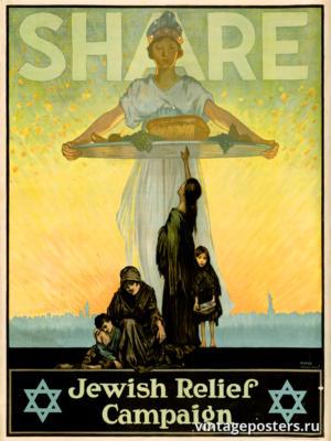 """Винтажный Ретро Постер """"Поделись! — Кампания помощи евреям"""" США 1917 для интерьера купить"""