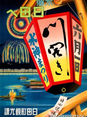 """Винтажный Ретро Постер """"Посетите фестиваль Сандзя-мацури в Токио"""" Япония 1938 для интерьера купить"""