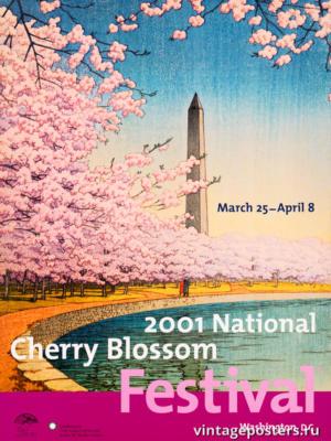 """Винтажный Ретро Постер """"Национальный фестиваль цветения сакуры"""" США 2001 для интерьера купить"""