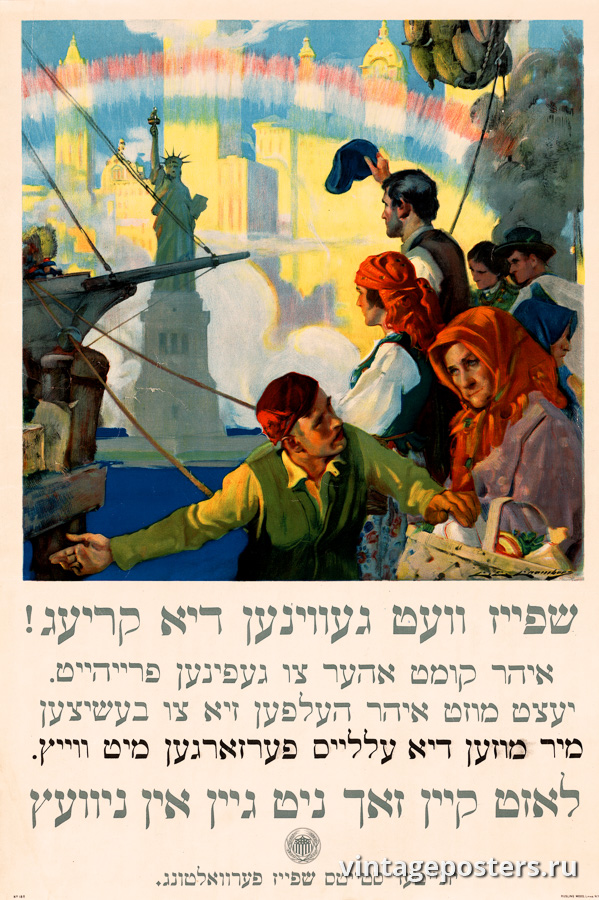 """Винтажный Ретро Постер """"Вы пришли сюда в поисках свободы, теперь вы должны помочь сохранить ее"""" США 1917 для интерьера купить"""