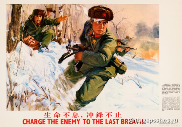 """Винтажный Ретро Постер """"Атакуйте врага до последнего вздоха"""" Китай 1970 для интерьера купить"""