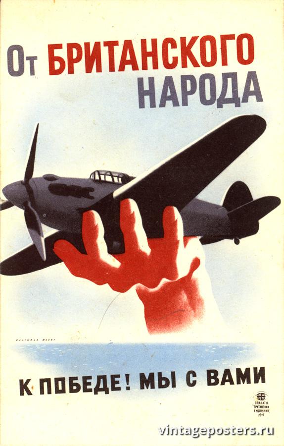 """Винтажный Ретро Постер """"От британского народа: К победе, мы с вами!"""" Англия 1941 для интерьера купить"""