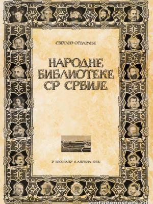 """Винтажный Ретро Постер """"Церемония открытия Национальной библиотеки в Белграде"""" Сербия 1973 для интерьера купить"""