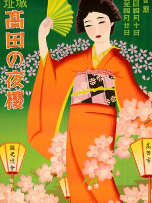 """Винтажный Ретро Постер """"Посетите город Таката"""" Япония 1930 для интерьера купить"""